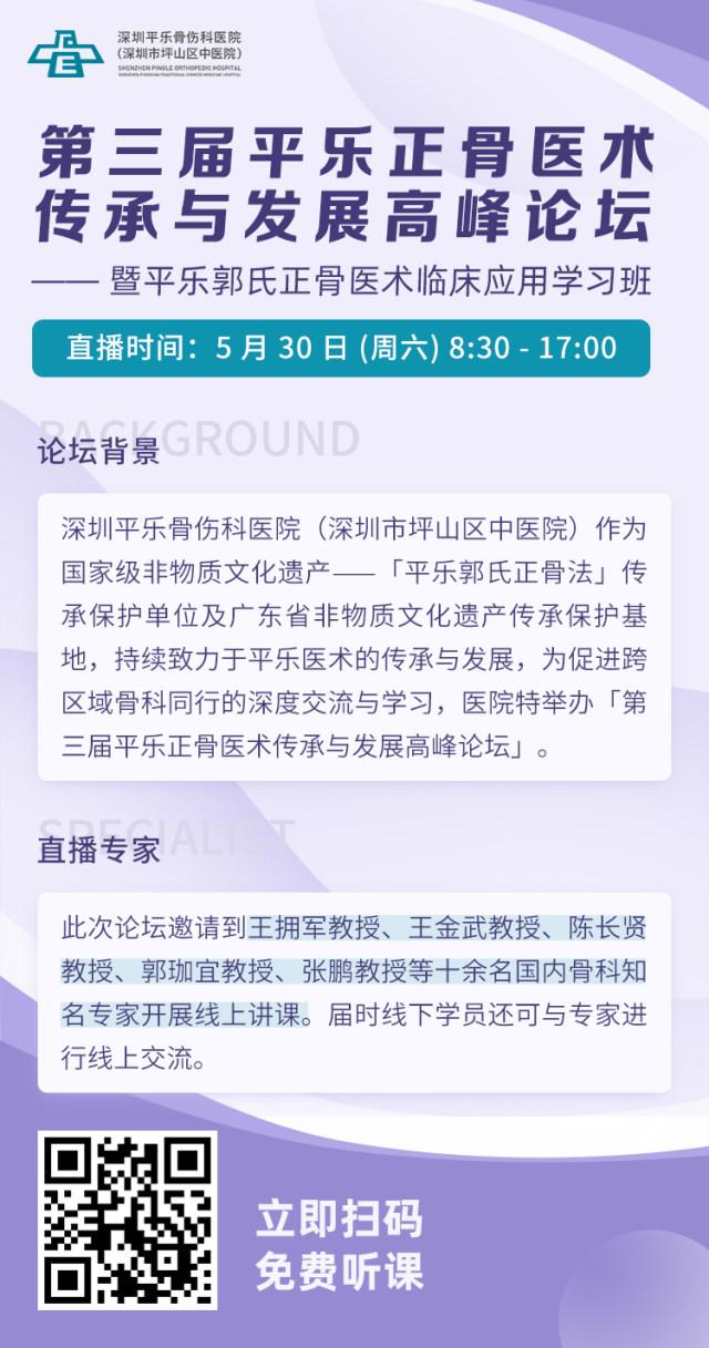 直播预告:第三届平乐正骨医术传承与发展高峰论坛