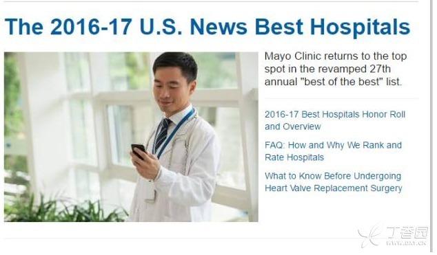 全美顶级医院争锋榜出炉