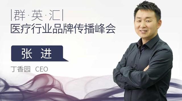 丁香园 CEO 张进:「含苞待放」的诊所品牌