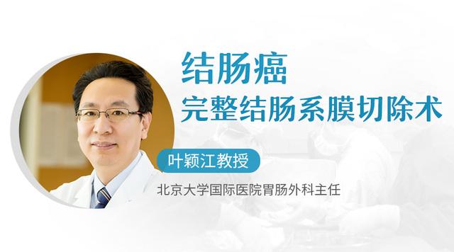 微访谈预告:叶颖江教授谈结肠癌完整结肠系膜切除术