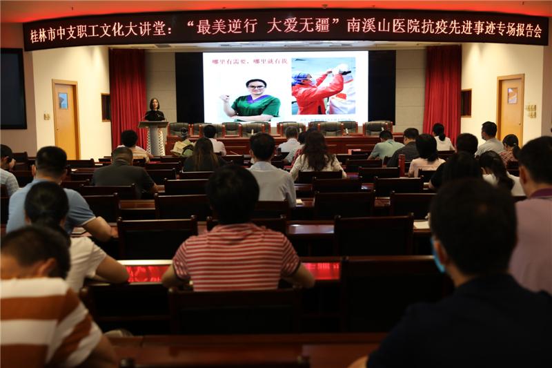 南溪山医院抗「疫」宣讲团  走进中国人民银行桂林市中心支行