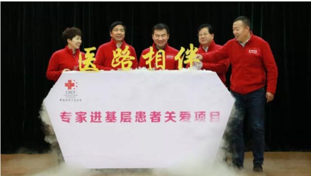 中国红基会「医路相伴」—专家进基层患者关爱项目启动会
