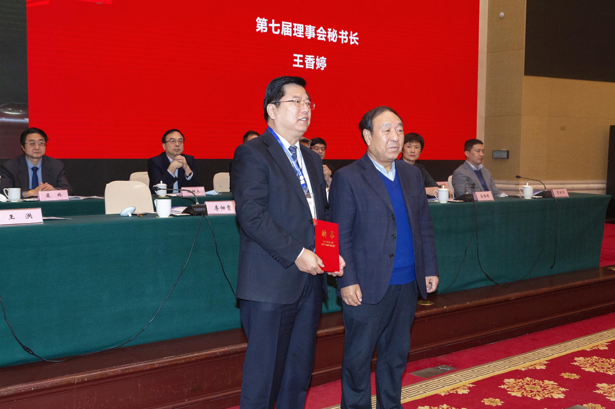 河北省中西医结合学会完成换届选举 王洪当选会长 程树杰当选副会长