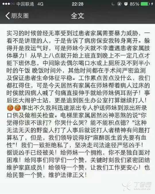 湘雅二医院一患者家属扇医护人员耳光 被行拘三天