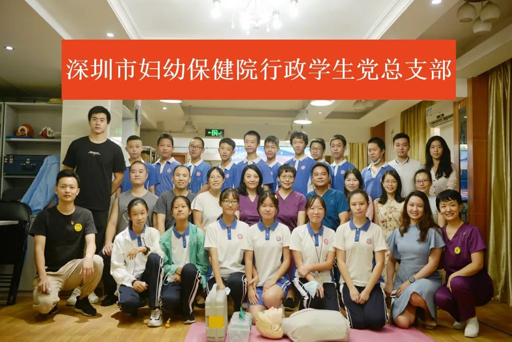 深圳市妇幼保健院开展中学生急救小能手公益培训活动