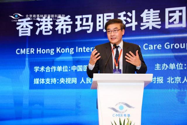 第二届希玛眼科精准医疗国际会议在京举行