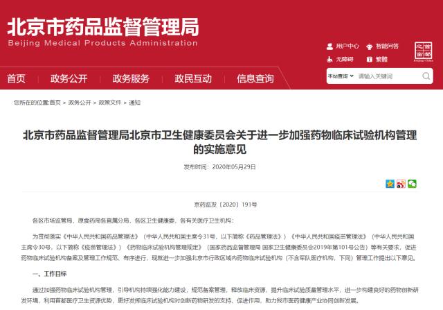 北京鼓励药物临床试验服务收入结余奖励个人