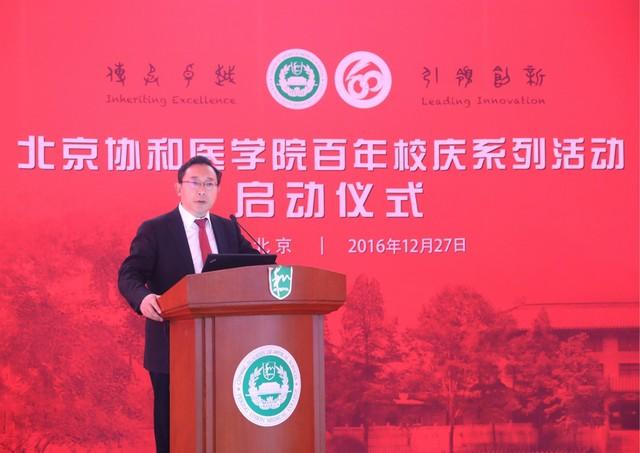 协拥甲子 和盼百年:北京协和医学院举行百年校庆系列活动启动仪式
