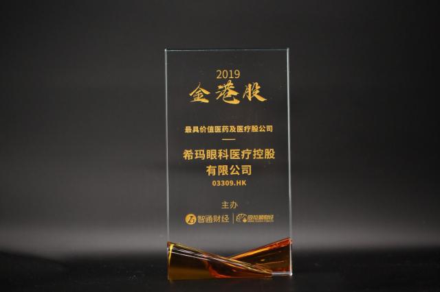 实至名归 希玛眼科荣获「最具价值医药及医疗股公司」大奖