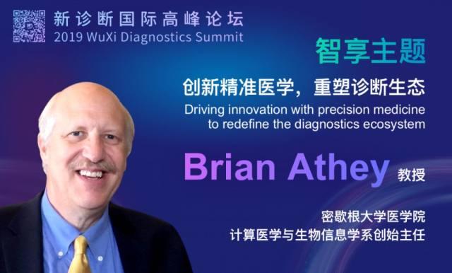 官宣  「2019 新诊断国际高峰论坛」来了!