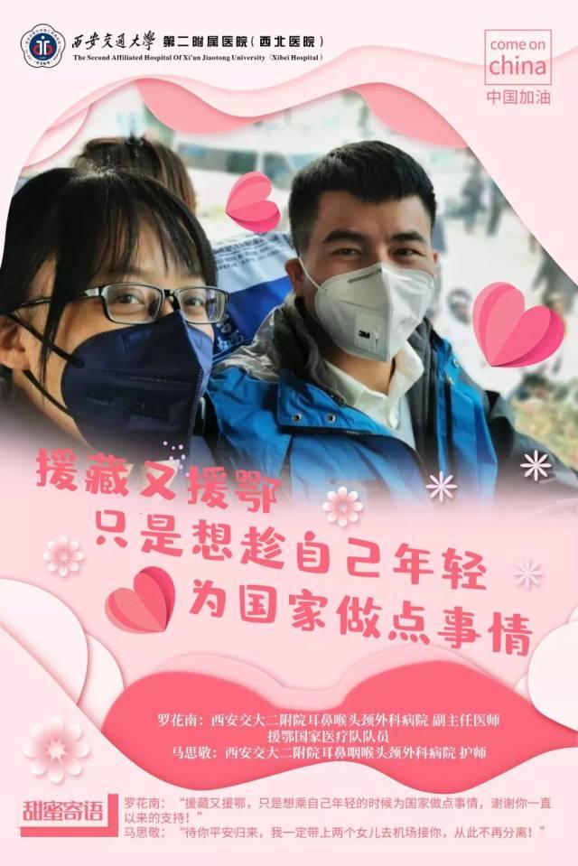 特殊的情人节 | 抗「疫」夫妻档,疫情面前,他们选择携手逆行