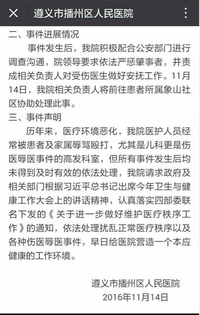 贵州四名医护被家属抓伤 却要被罚款并全院通报批评