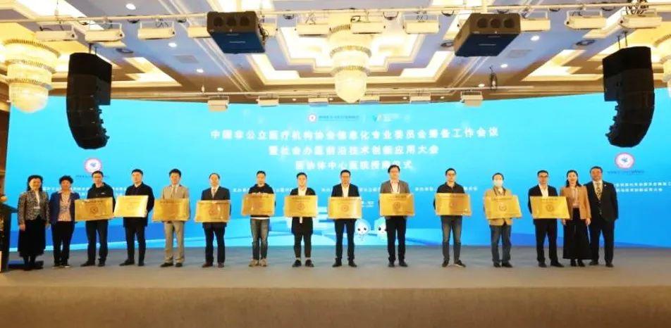 西安国际医学中心医院获评「西部多学科医协体中心」