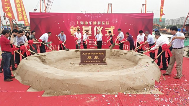 APMG 亚太医疗集团上海协华脑科医院项目奠基动工!