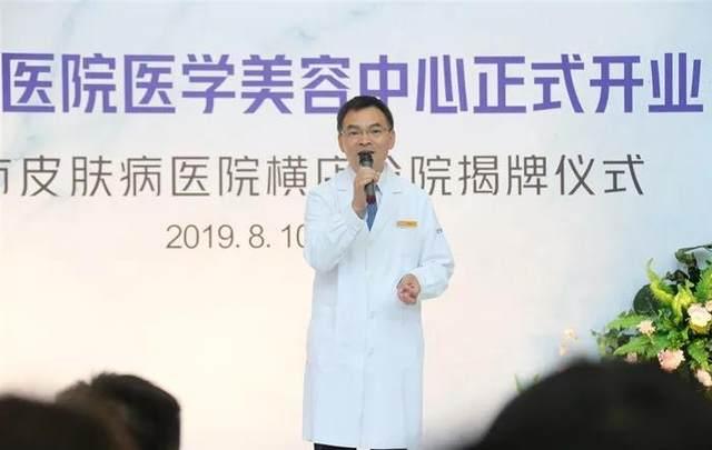 横店文荣医院医美中心正式开业