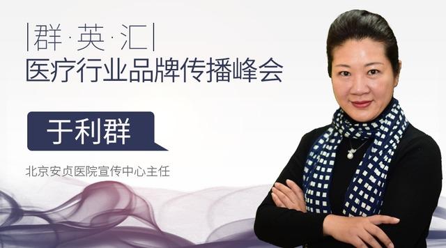 安贞医院于利群:医院如何玩转新媒体