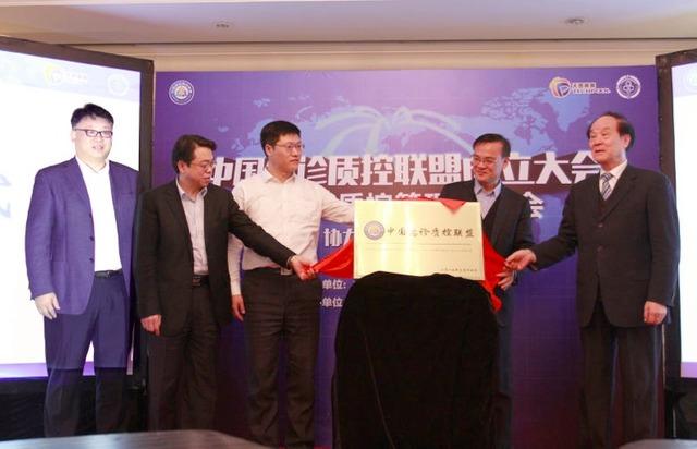 提升急诊医疗质量——「中国急诊质控联盟」在京成立