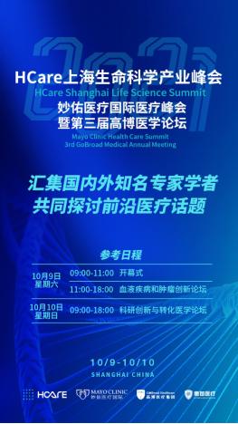2021 妙佑医疗国际医疗峰会暨第三届高博医学论坛召开在即