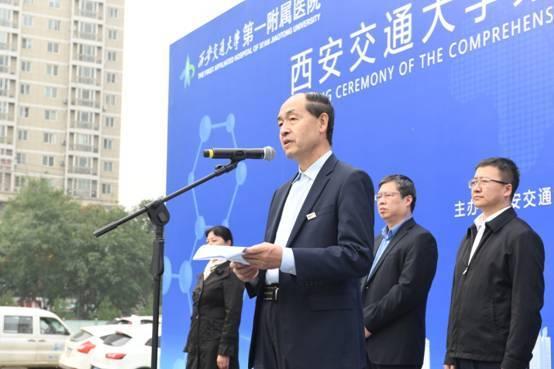 西安交通大学第一附属医院举行肿瘤病房综合楼工程项目开工仪式