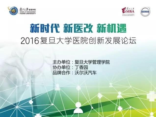 丁香园邀您免费参加2016复旦大学医院创新发展论坛