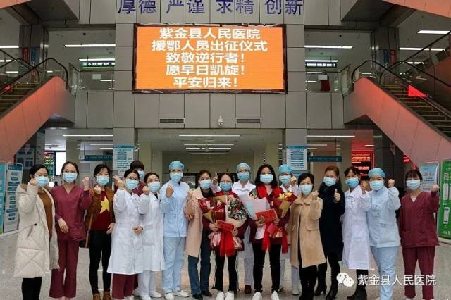 紫金县人民医院医疗队员出征!驰援湖北!