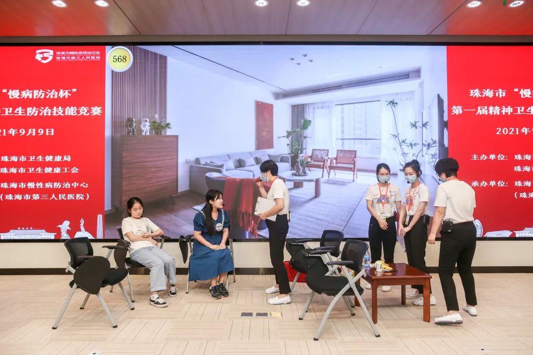 珠海市「慢病防治杯」第一届精神卫生防治技能竞赛于我中心圆满举行