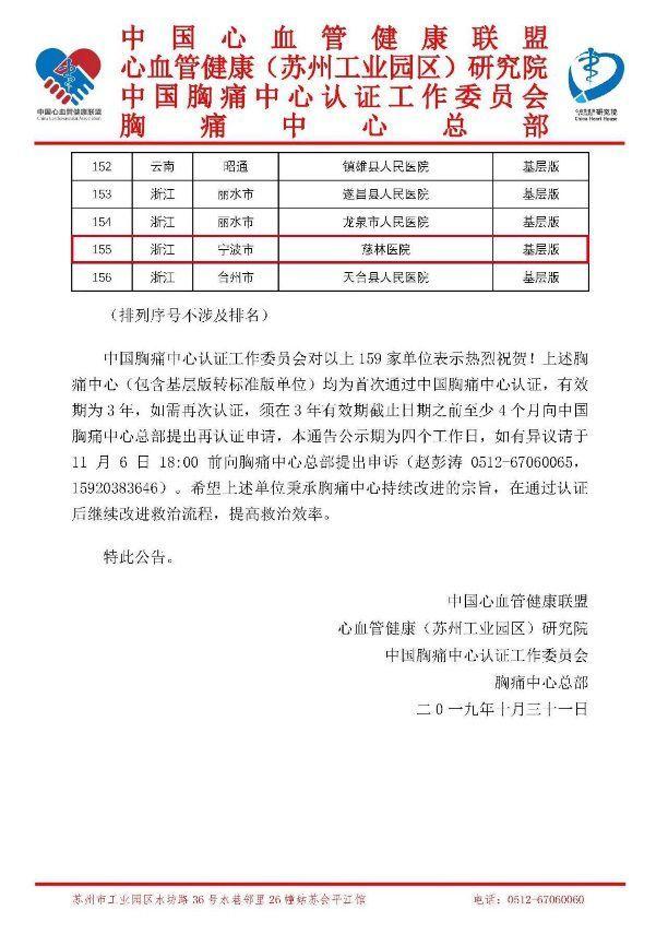慈林医院连续通过两项国家级认证