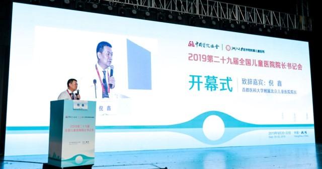 第 29 届全国儿童医院院长书记会在杭州召开