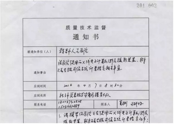 医院遭遇千万罚单:质监部门强制检定非计量器具是否违法?