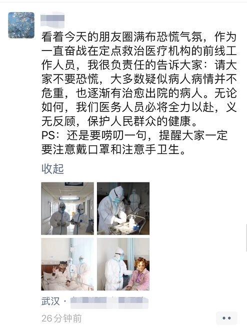 武汉协和医院:我不知道你是谁,但我知道你为了谁!