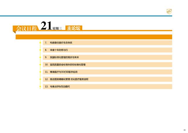 第八届 2016 中国医院质量大会 9 月 20 至 22 日将于沪召开