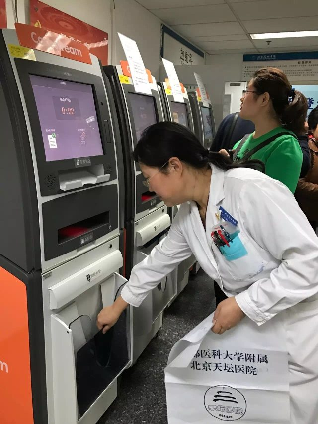 北京天坛医院打造「指尖上的医院」缩短患者排队时间