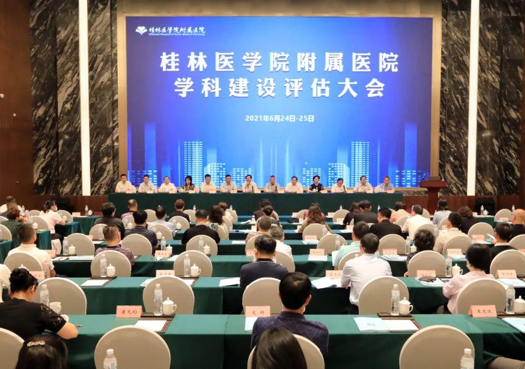 桂林医学院附属医院: 再添 3 个广西临床重点专科建设(培育)项目