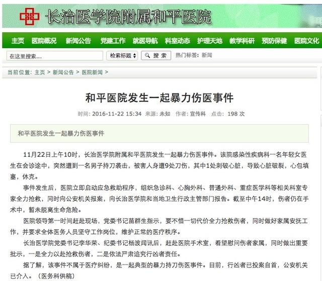 长治医学院附属和平医院发布官方声明 要求严惩凶手