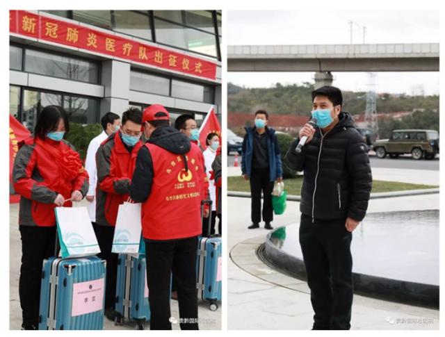 贵黔总医院首批十名医护人员奔赴将军山医院