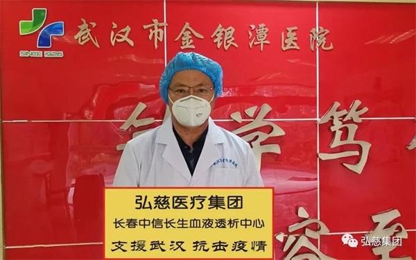 弘慈长生医疗杨云海院长荣获」全国卫生健康系统新冠肺炎疫情防控工作先进个人」表彰