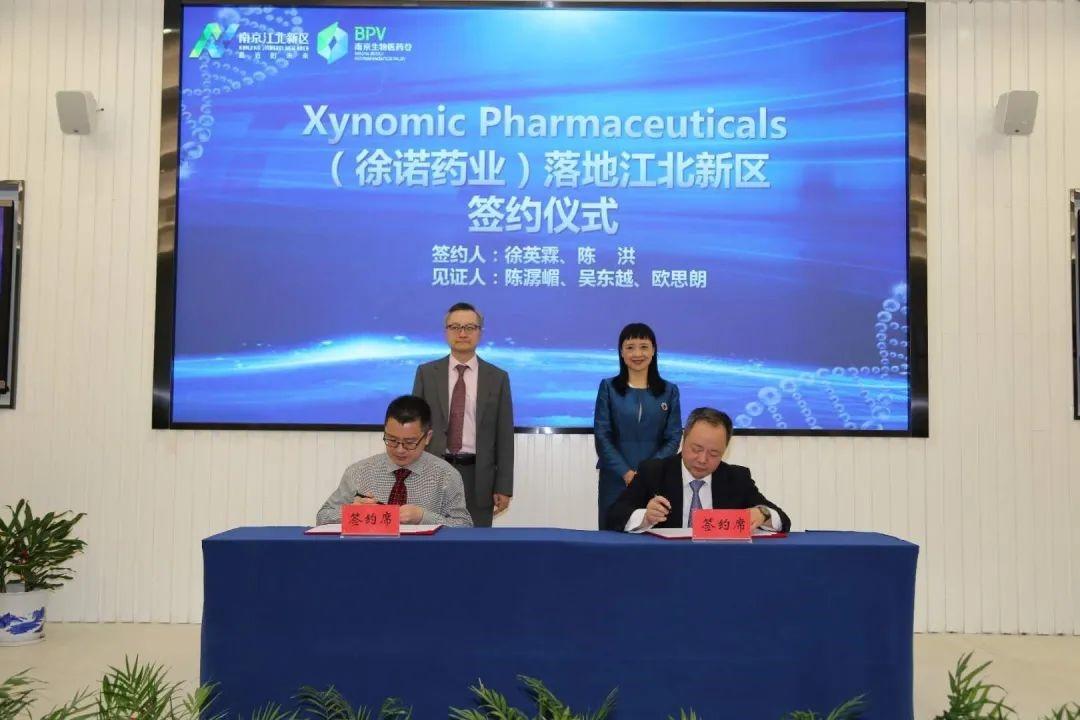 徐诺药业落地南京生物医药谷,拟建全球创新总部基地