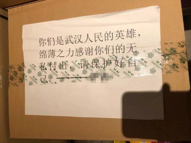 「你们是武汉人民的英雄!」上海医疗队收到热心人送的食品,上面的话泪目了!