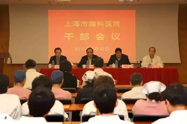 潘常青同志就任上海市胸科医院院长