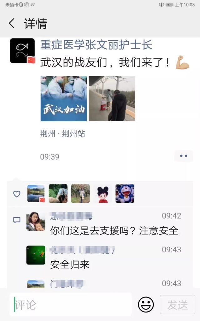 最美 「 逆行者 」 | 荆州市中心医院 3 名医护专家驰援武汉