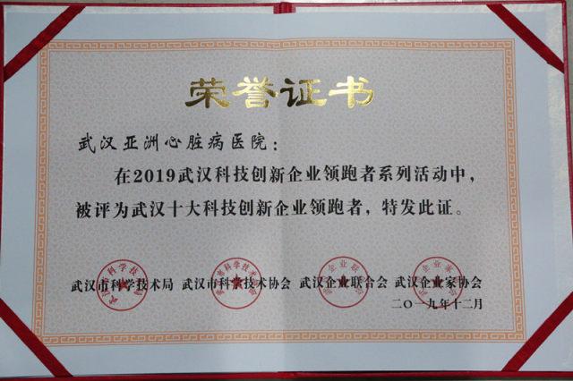亚心医院被评为武汉十大科技创新企业领跑者