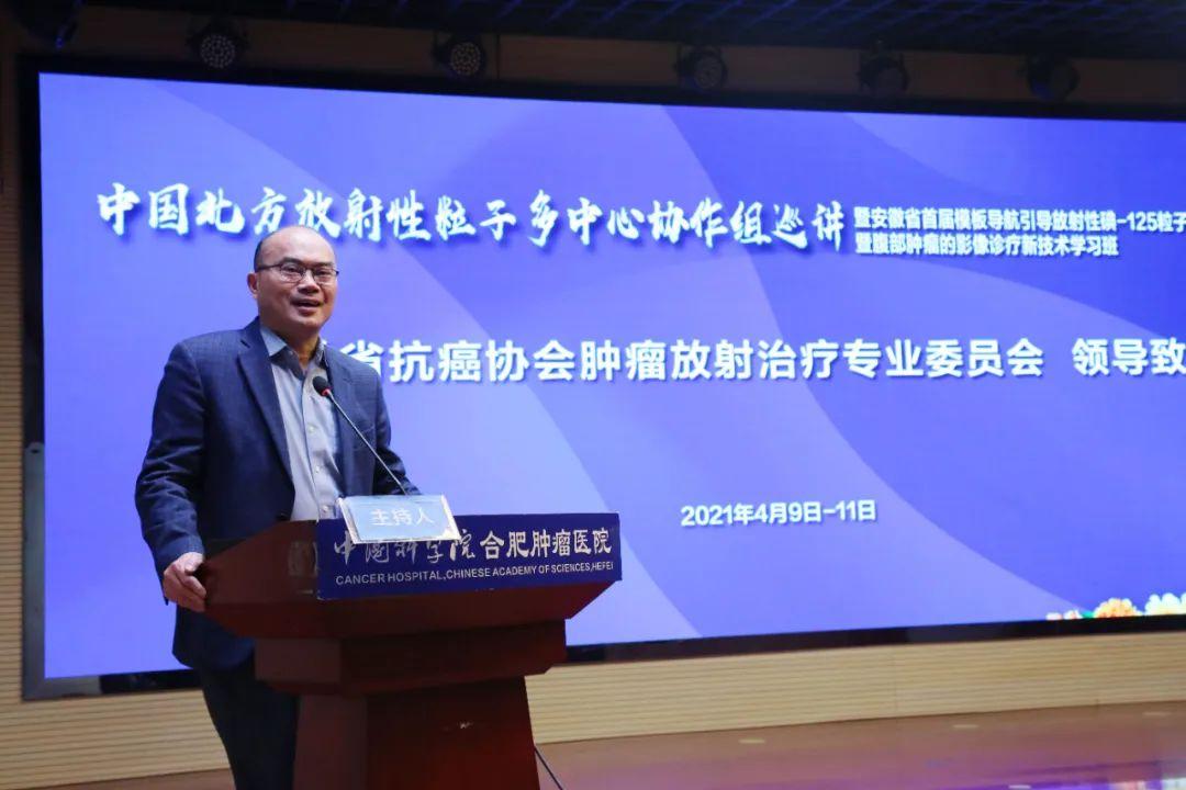 中国北方放射性粒子多中心协作组巡讲暨安徽省首届模板导航引导放射性碘-125 粒子规范化治疗研讨会在合肥科学岛成功召开