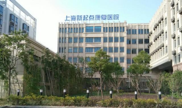 APMG 亚太医疗集团收购上海新起点康复医院