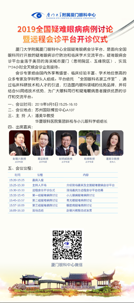 华厦眼科邀您共鉴中华医学会第 24 次全国眼科学术会议