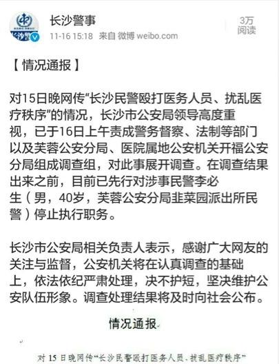 殴打湘雅医护的涉事民警已被停止执行职务