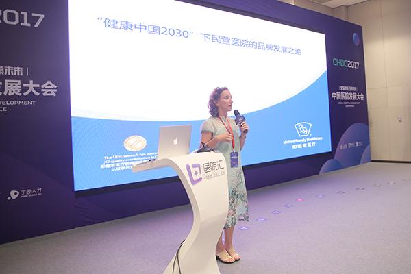李碧菁:创民营品牌医院,将以人为本进行到底
