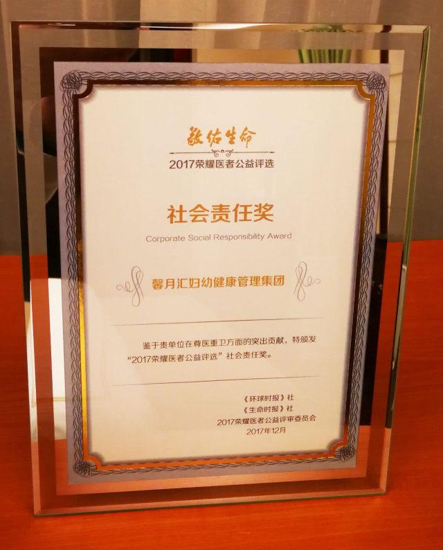 「敬佑生命 荣耀医者」圆满落幕,馨月汇获社会责任奖