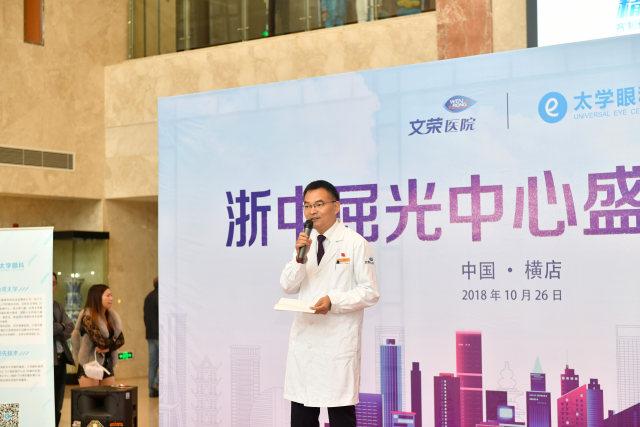 横店文荣医院联合台湾太学眼科集团,打造浙中屈光中心