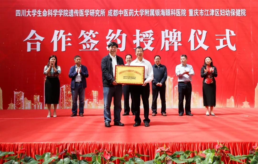 推动成渝双城经济圈建设,为青少年眼健康保驾护航——银海眼科与重庆市江津区妇幼保健院签署医联体合作协议