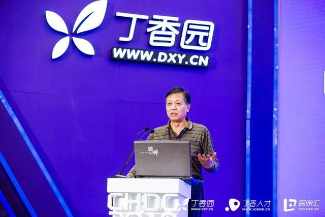 大咖分享丨刘燕翌谈医院学科整合与品牌建设